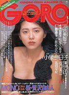 GORO 1988年11月10日号 No.22