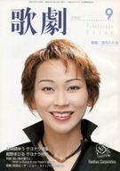 歌劇 2002年9月号