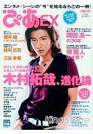 ぴあEX 2009年7月号