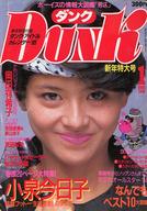 DUNK 1985年1月号 ダンク