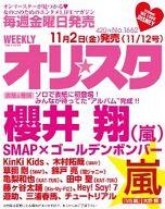 オリ☆スタ 2012年11月12日号
