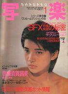 写楽 1985年1月号