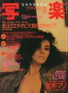 写楽 1985年8月号