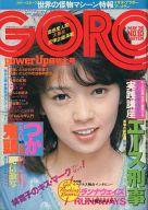 付録付)GORO 1977年5月26日号 No.10(別冊付録1点)