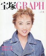 宝塚GRAPH 2002年4月号
