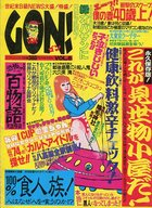 SUPER NEWS MAGAZINE GON! VOL.6