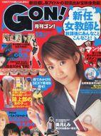 月刊GON! 2001/12