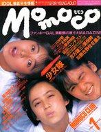 Momoco 1986年1月号