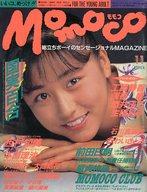 付録付)Momoco 1988年11月号