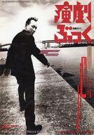 演劇ぶっく 1998年2月号 no.71