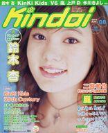 Kindai 2003年8月号
