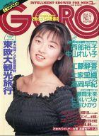 GORO NO.7 1990年3月22日号
