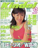 付録付)kindai 1996年09月号