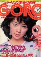 GORO ゴロー 1976年5月号