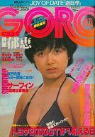 GORO 1978年7月13日号 No.13