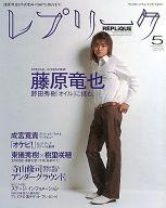 REPLIQUE 2003年05月号 レプリーク