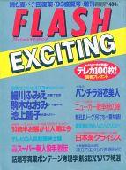 FLASH EXCITING 1993年08月30日号増刊