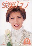 宝塚グラフ 1995年4月号
