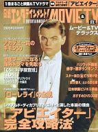日経エンタテイメント!MOVIE DX 2005年03月号増刊
