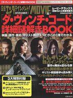 付録付)日経エンタテイメント!MOVIE DX 2006年06月号増刊(別冊付録1点付き)