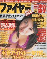 ファイヤー 2000年11月号 創刊第4号