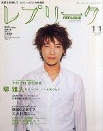 REPLIQUE 2004年11月号 レプリーク