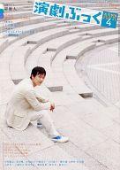 演劇ぶっく 2005年4月号