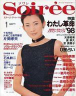 Soiree 1998年1月号 vol.44 ソワレ