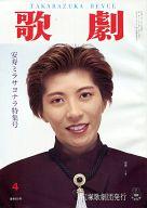 歌劇 1995年4月号