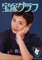 宝塚グラフ 1996年09月号