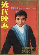 近代映画 1966年2月号臨時増刊