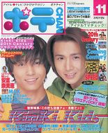 ポテCHAN 1997年11月号