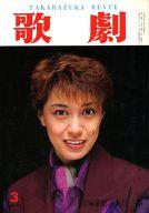 歌劇 1990年3月号