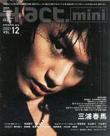 +act. mini 2011年3月号 VOL.12 プラスアクト ミニ