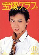 宝塚グラフ 1994年11月号