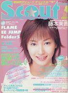 Scout 2002年4月号 スカウト