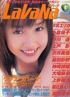 LaVaNa 2002年04月号