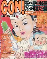 SUPER NEWS MAGAZINE GON! 1998/1