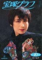 宝塚グラフ 1992年10月号