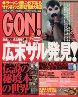 SUPER NEWS MAGAZINE GON! 1999/2