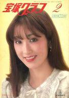 宝塚グラフ 1984年02月号