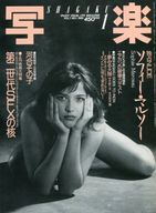 写楽 1986年1月号 VOL.7 NO.1