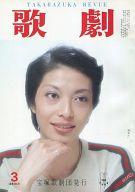 歌劇 1981年3月号