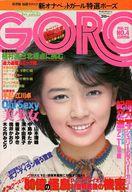 GORO 1978年2月23日号 No.4