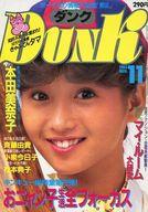 Dunk 1985年11月号 ダンク
