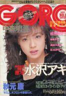 付録付)GORO 1986年01月01日号