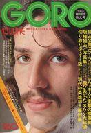 GORO 1974年6月13日号 ゴロー創刊記念特大号