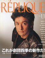 REPLIQUE 2001年11月号 レプリーク
