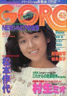 GORO 1982年9月23日号 NO.19