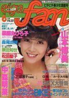eiga fan 1983年06月号 映画ファン